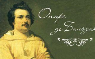Оноре де Бальзак — интересные факты