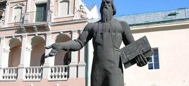 Первопечатник Иван Федоров — интересные факты