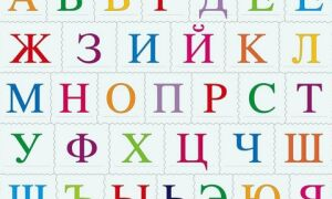 Алфавит — интересные факты