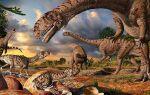 Динозавры — интересные факты
