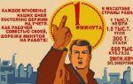 Советский Союз — интересные факты