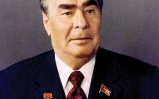 Леонид Брежнев — интересные факты