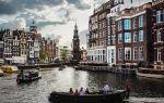 Амстердам — интересные факты и достопримечательности