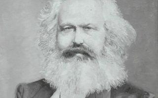Карл Маркс — интересные факты
