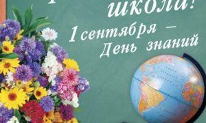 День знаний, 1 сентября — интересные факты