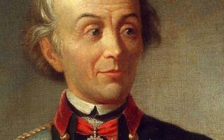 Александр Суворов — интересные факты