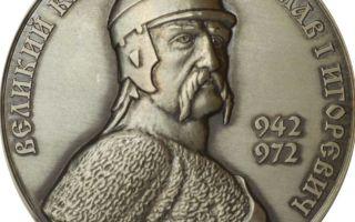 Князь Святослав — интересные факты
