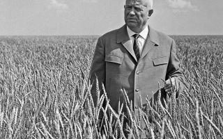 Никита Хрущев — интересные факты