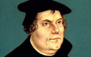Мартин Лютер — интересные факты