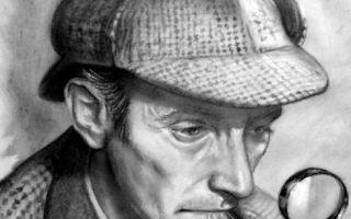 Шерлок Холмс — интересные факты