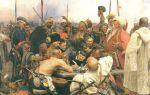 Запорожские казаки — интересные факты
