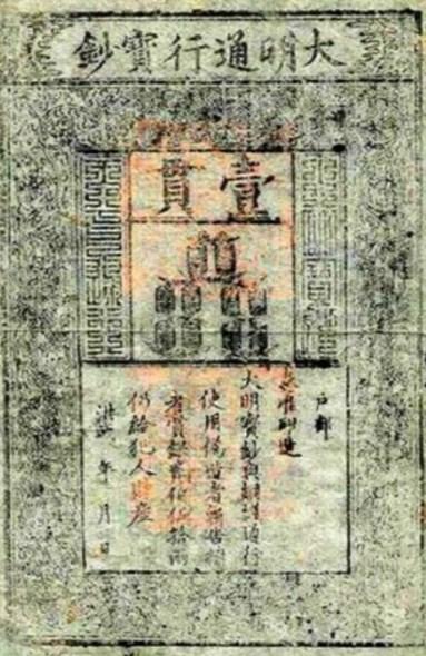 Самая старая банкнота