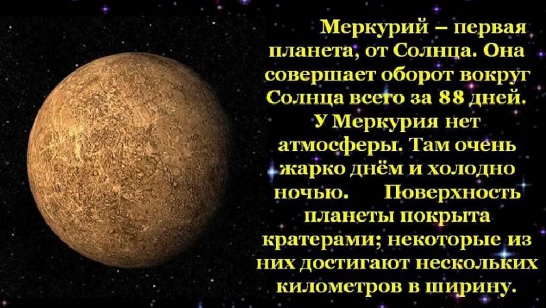 ничего меркурий планета описание и фото эффекты использовала, они