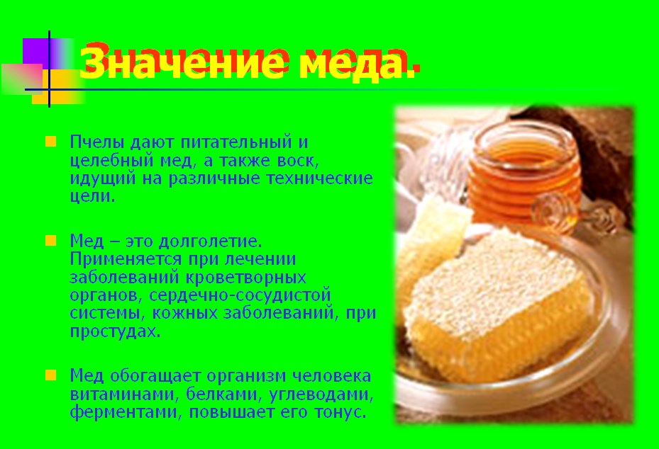 Значение меда