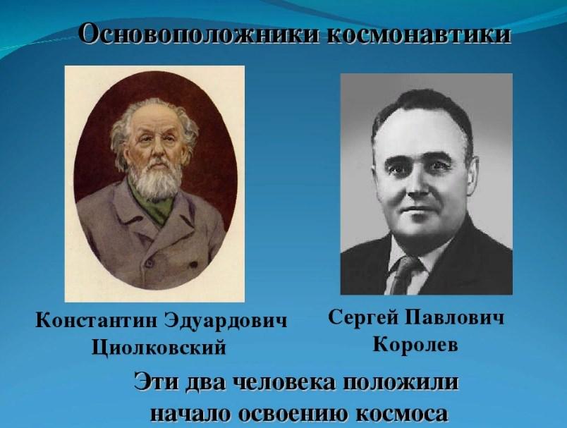 Исследователи